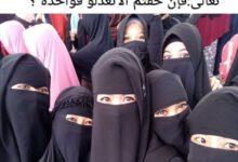 """صورة بوابة جديدة للإخوان لهدم استقرار المجتمع.. صفحة على """"فيس بوك"""" تستغل صور بنات منتقبات ومحجبات للتحريض على الزواج الثانى"""